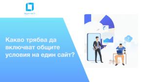 Какво трябва да включват общите условия на един сайт