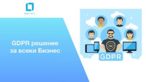 GDPR решение за всеки
