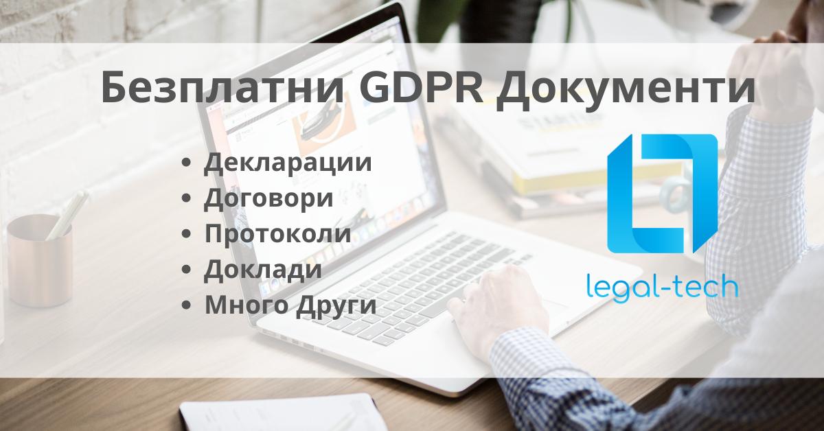 GDPR документи и бланки