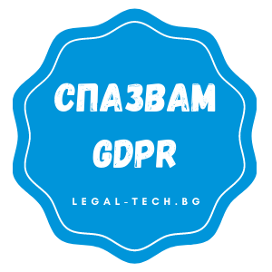 Значка за спазване на GDPR - Legal Tech BG